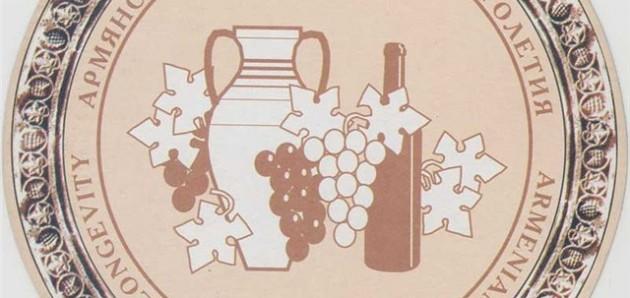 Армянские вина