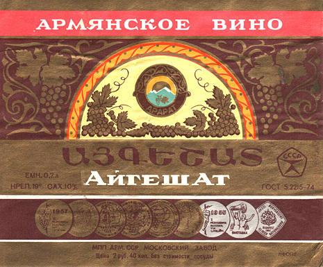 Сорта вин Армении